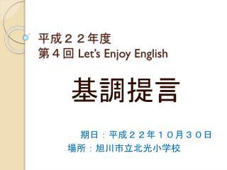 平成22年度  第4回  Let's Enjoy English
