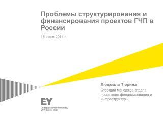 Проблемы  структурирования и финансирования проектов ГЧП в России