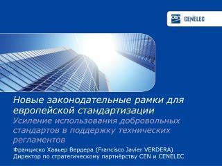 Новые законодательные рамки для европейской стандартизации