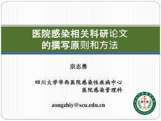 医院感染相关科研论文的撰写原则和方法