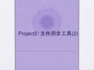 Project2:  ?????? (2)