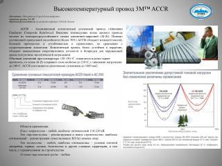 Высокотемпературный провод 3 M™ ACCR