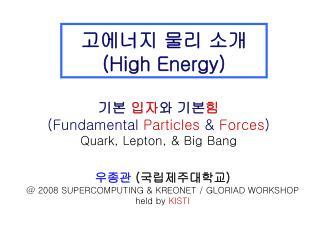고에너지 물리 소개 (High Energy)