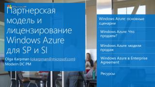 Windows Azure:  основные сценарии