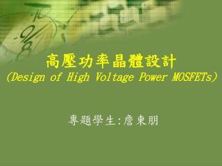 高壓功率晶體設計 ( Design of High Voltage Power MOSFETs )