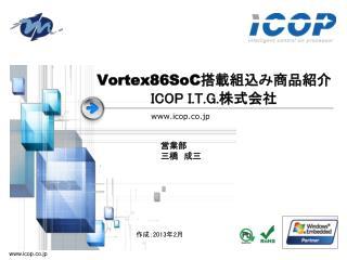Vortex86SoC 搭載組込み商品紹介 ICOP I.T.G. 株式会社