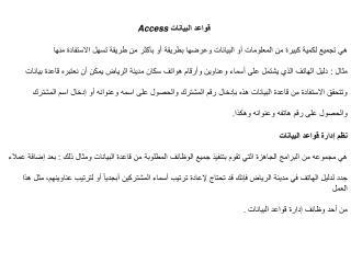 Access قواعد البيانات