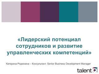 «Лидерский потенциал сотрудников и развитие управленческих компетенций»