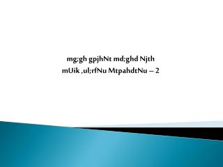 mg;gh gpjhNt md;ghd Njth mUik  , ul;rfNu MtpahdtNu  – 2