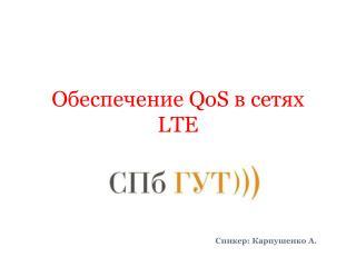 Обеспечение  QoS  в сетях LTE