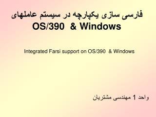 فارسی سازی يکپارچه در سيستم عاملهای  OS/390  & Windows