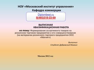 НОУ «Московский институт управления»   Кафедра коммерции