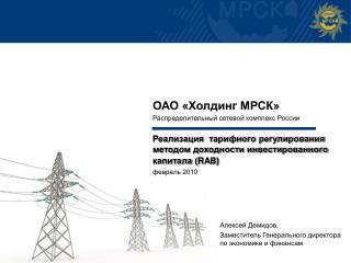 ОАО «Холдинг МРСК» Распределительный сетевой комплекс России
