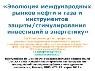 А.А.Конопляник,  д.э.н ., профессор