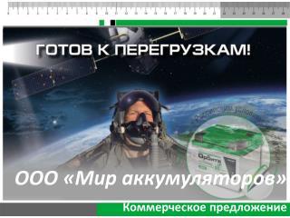 ООО «Мир аккумуляторов»