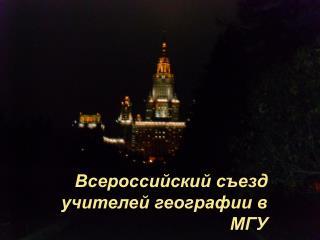 Всероссийский съезд учителей географии в МГУ