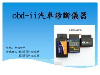 obd -ii 汽 車診斷儀器