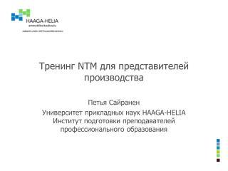 Тренинг  NTM  для представителей производства