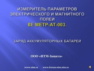 ООО « НТМ-Защита » ntm.ru        forum-ntm.ntm.ru