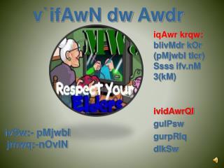 v`ifAwN dw Awdr