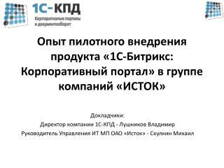 Опыт  пилотного  внедрения продукта «1С-Битрикс: Корпоративный портал» в группе компаний «ИСТОК»
