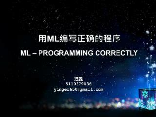 用 ML 编写正确的程序 ML – Programming Correctly