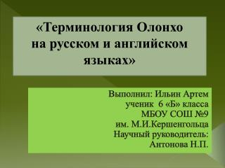 «Терминология Олонхо  на русском и английском языках»