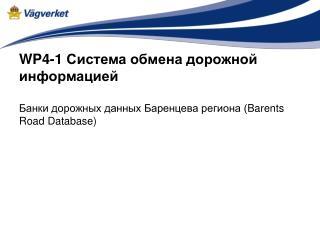 WP4-1  Система обмена дорожной информацией