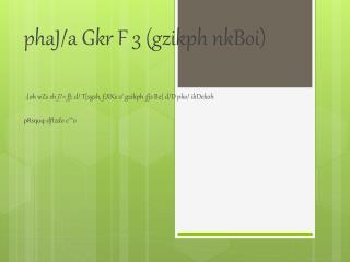 phaJ /a  Gkr  F 3 ( gzikph nkBoi )
