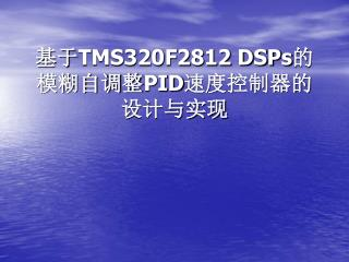 ?? TMS320F2812 DSPs ?????? PID ???????????