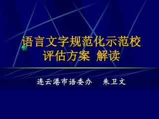 语言文字规范化示范校 评估方案  解读 连云港市语委办     朱卫文
