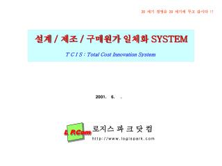 설계  /  제조  /  구매원가 일체화  SYSTEM T C I S : Total Cost Innovation System