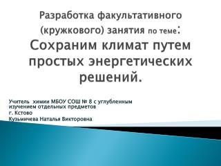 Учитель  химии МБОУ СОШ №  8 с углубленным изучением отдельных предметов г . Кстово