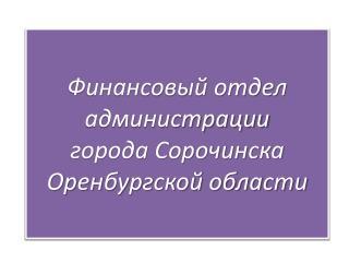 Финансовый отдел администрации  города Сорочинска Оренбургской области