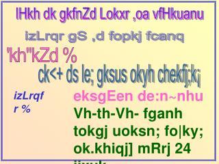 lHkh dk gkfnZd Lokxr ,oa vfHkuanu