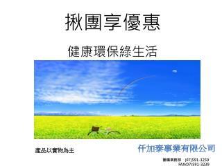健康環保綠生活