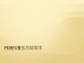 PEMFC 催化剂碳载体