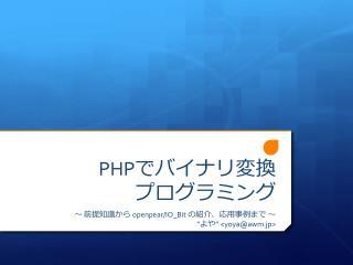 PHP でバイナリ 変換 プログラミング
