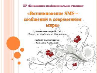 БУ «Покачёвское  профессиональное училище»