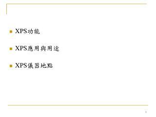 XPS 功能 XPS 應用與用途 XPS 儀器地點