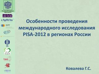 Особенности проведения международного исследования  PISA - 2012  в регионах России