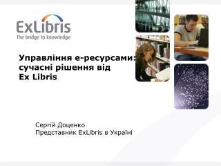 Управління е-ресурсами: сучасні рішення від  Ex Libris