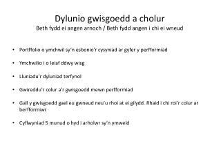 Dylunio gwisgoedd  a  cholur Beth  fydd ei angen arnoch / Beth  fydd angen i  chi  ei wneud