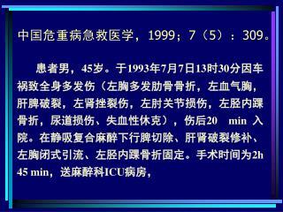 中国危重病急救医学, 1999 ; 7 ( 5 ): 309 。