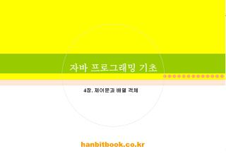 hanbitbook.co.kr
