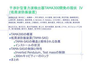 干渉計型重力波検出器 TAMA300 開発の現状  IV ( 低周波防振装置 )