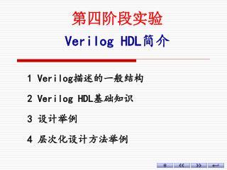 第四阶段实验 Verilog HDL 简介