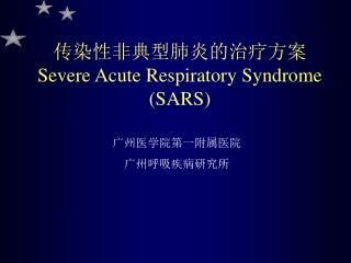 传染性非典型肺炎的治疗方案 Severe Acute Respiratory Syndrome (SARS)