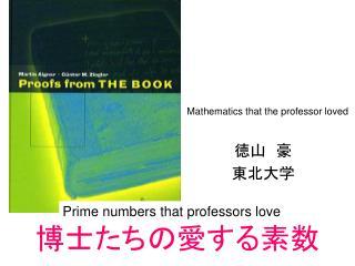博士たちの愛する素数
