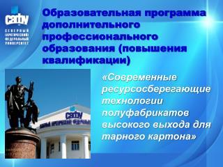 Образовательная программа дополнительного профессионального образования (повышения квалификации)